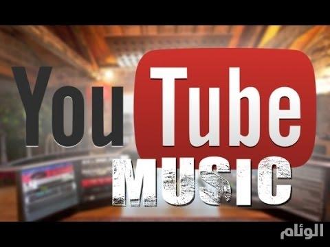 يوتيوب تطلق خدمة موسيقية جديدة