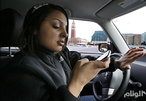 لهذا السبب.. لا تنظر لهاتفك الذكي أثناء القيادة