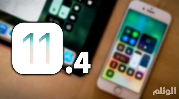 «آبل» تطلق نظام آي أو إس 11.4 الجديد