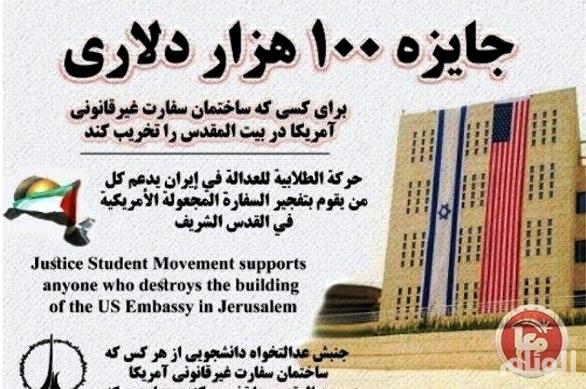 إيران ترصد «100» ألف دولار لمن يفجر السفارة الأمريكية بالقدس