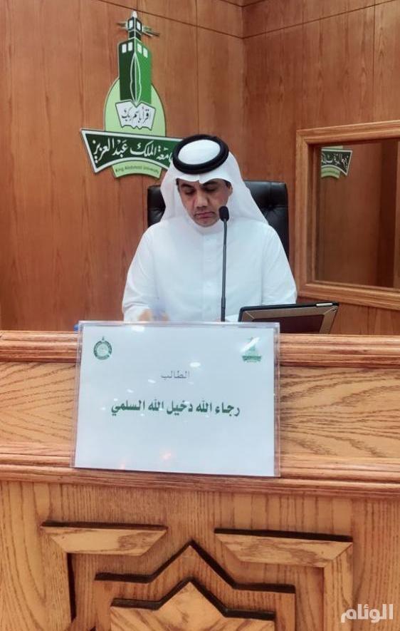 رجاءالله السلمي يحصل على الدكتوراه بجامعة الملك عبدالعزيز