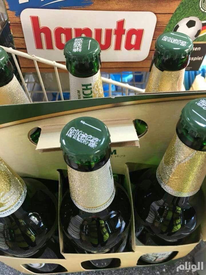 شركة كحول المانية تعتذر لاستخدام علم المملكة على غطاء زجاجاتها