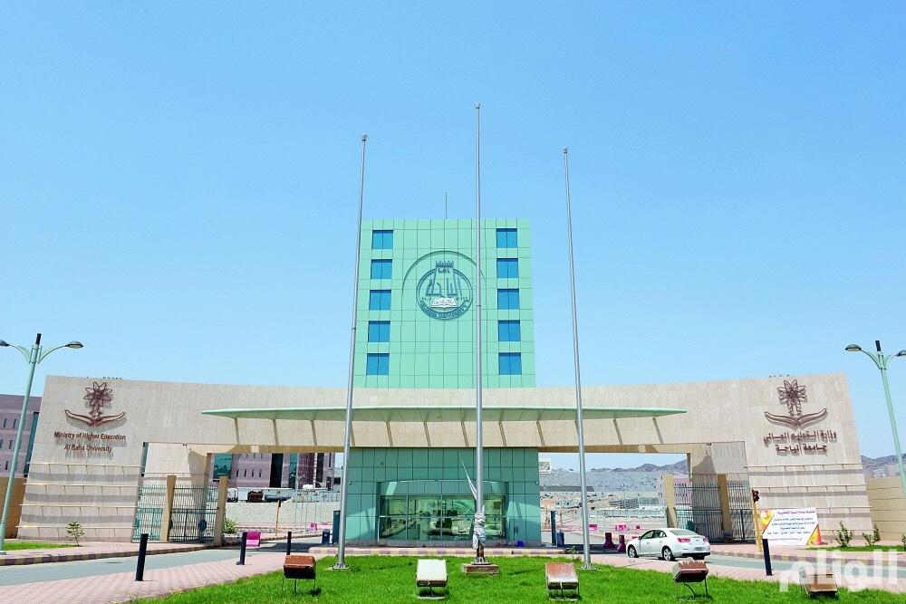 جامعة الباحة تستعد لقيادة النساء بتهيئة المواقف