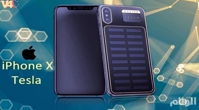 «آي فون إكس تسلا» هاتف فاخر بخلايا شمسية