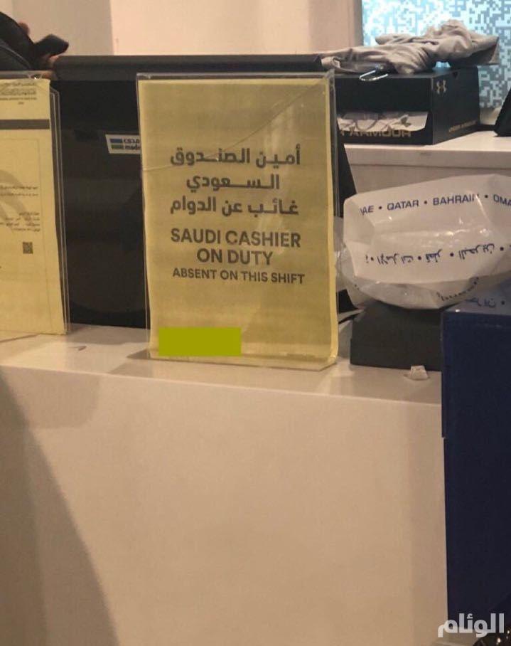 العمل: منع وافد أساء لزميله السعودي من العمل في المملكة