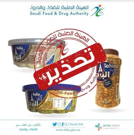 الغذاء والدواء تحذّر من طحينة وحلاوة للعلامة التجارية «البرج»