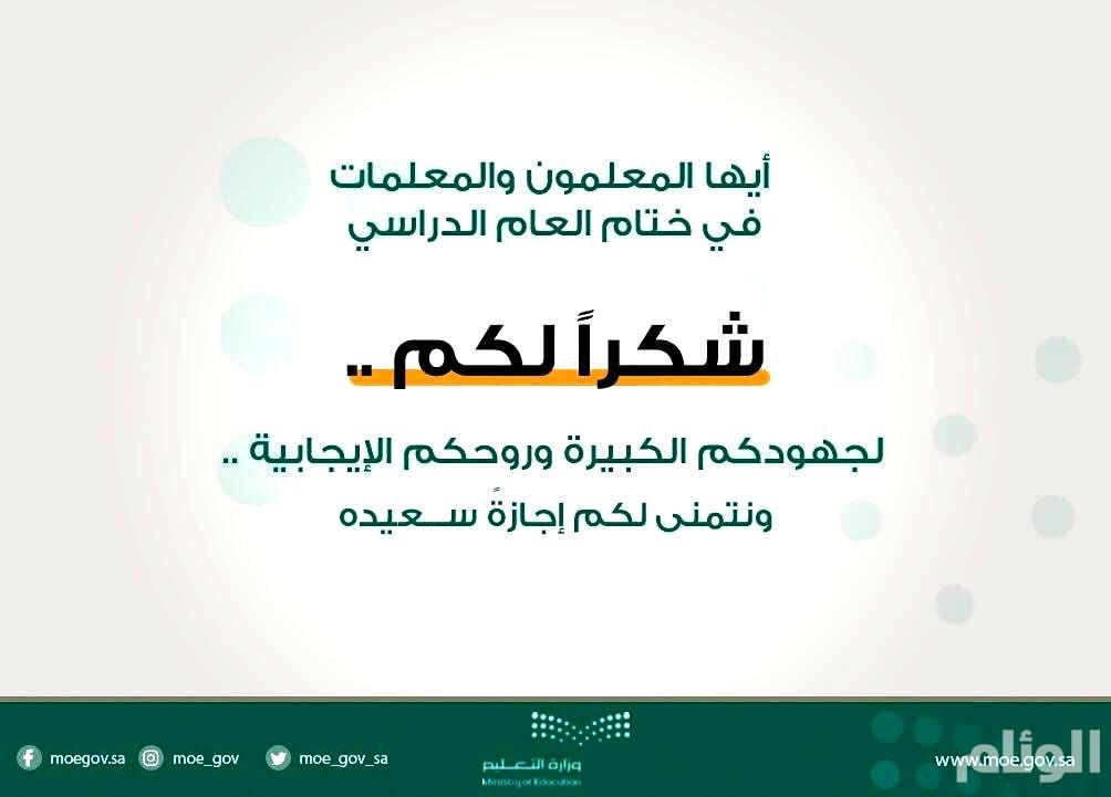 شاهد: رسالة وزير التعليم للمعلمين والمعلمات في ختام العام الدراسي