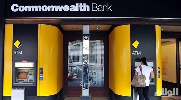 أستراليا: تغريم أكبر بنك 530 مليون دولار بسبب تبييض أموال