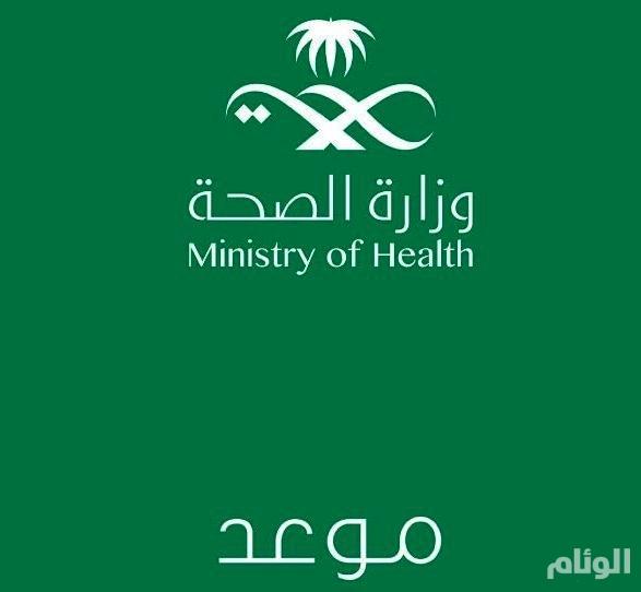 وزارة الصحة تطلق خدمة «موعد»