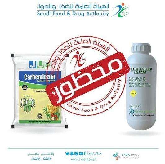 الغذاء والدواء: بقايا المبيدات ضمن الحدود المسموح بها في 89.1 ٪ من التمور