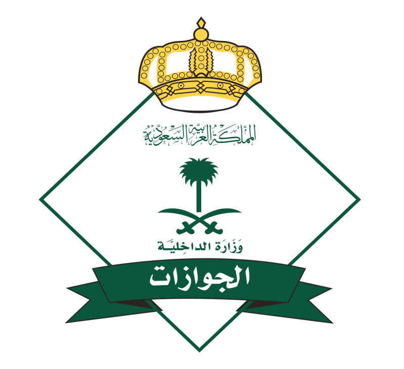 الجوازات: الزي السعودي شرط لاستلام الجواز