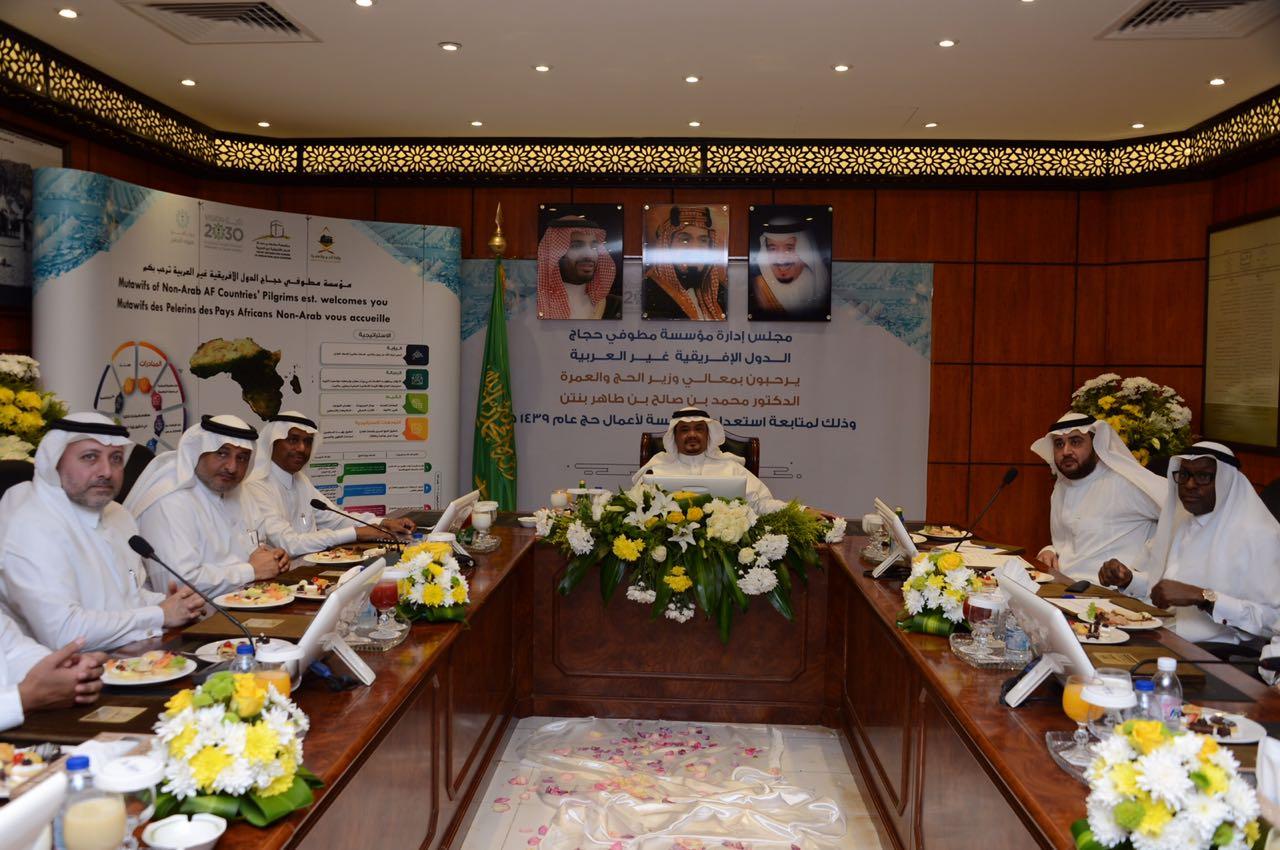 وزير الحج والعمرة يتفقد سير العمل بمؤسسة مطوفي الدول الإفريقية غير العربية
