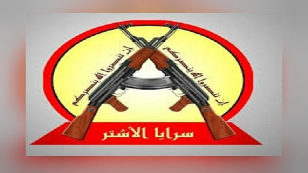 """الولايات المتحدة تصنف """"سرايا الأشتر"""" التابعة لإيران منظمة إرهابية"""