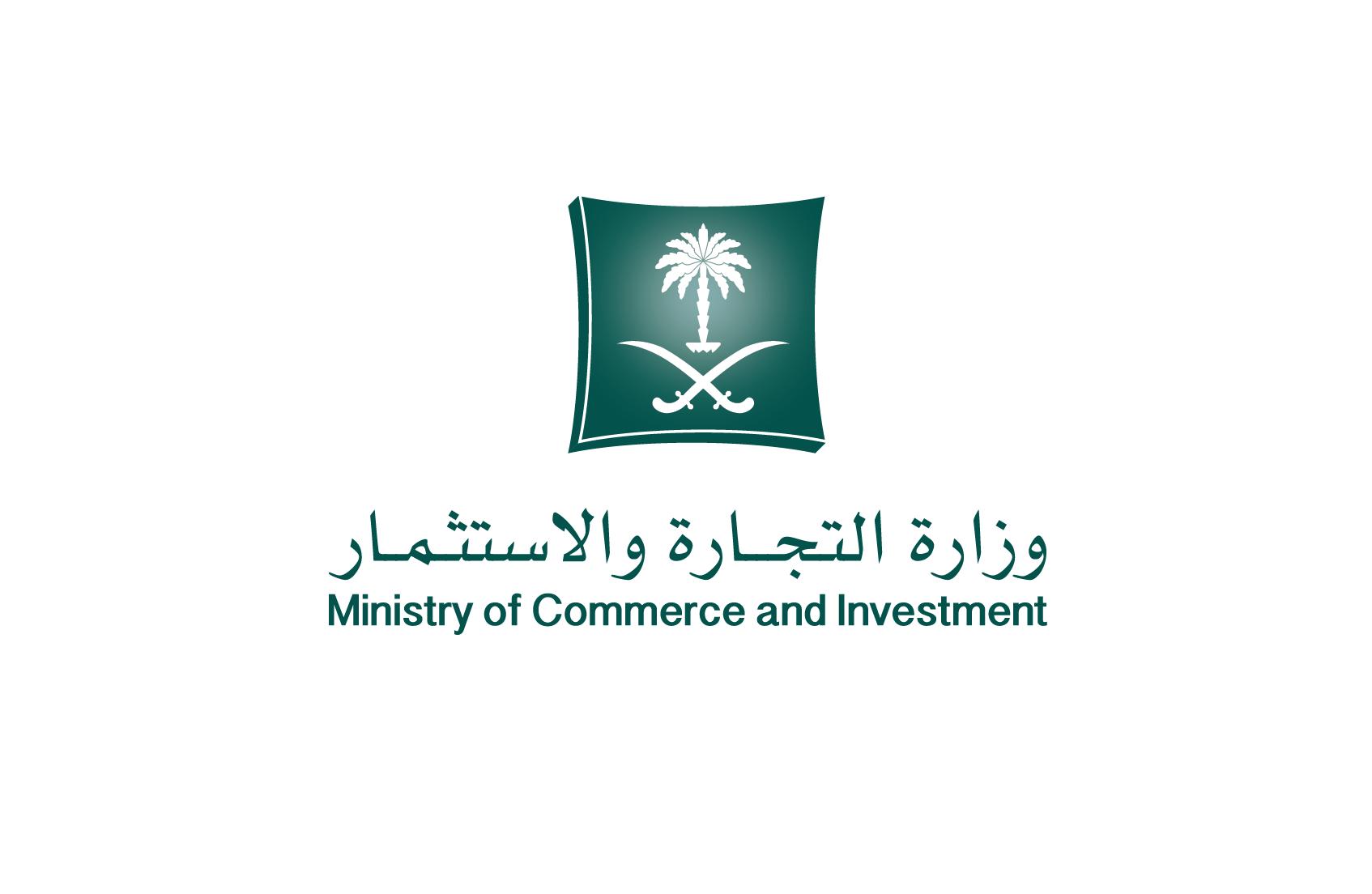 الفرق الرقابية تضبط 57 ألف سلعة مخالفة وتوقع 377 غرامة فورية