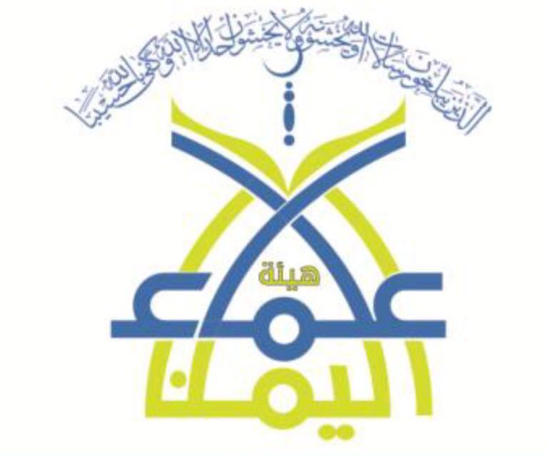 علماء اليمن: استهداف ناقلات النفط السعودية إرهاب دولي تمارسه إيران