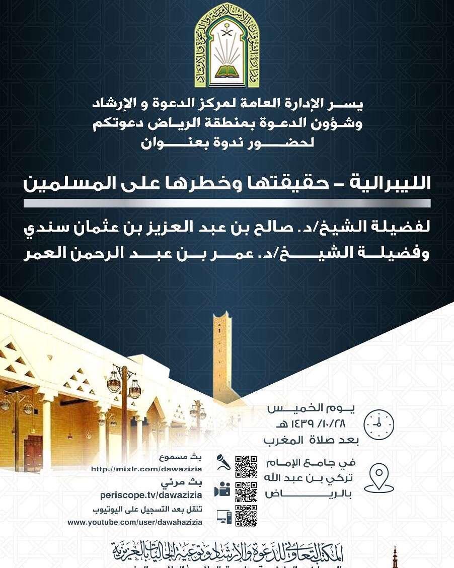 الليبرالية وخطرها على المسلمين .. محاضرة في الرياض الأسبوع القادم