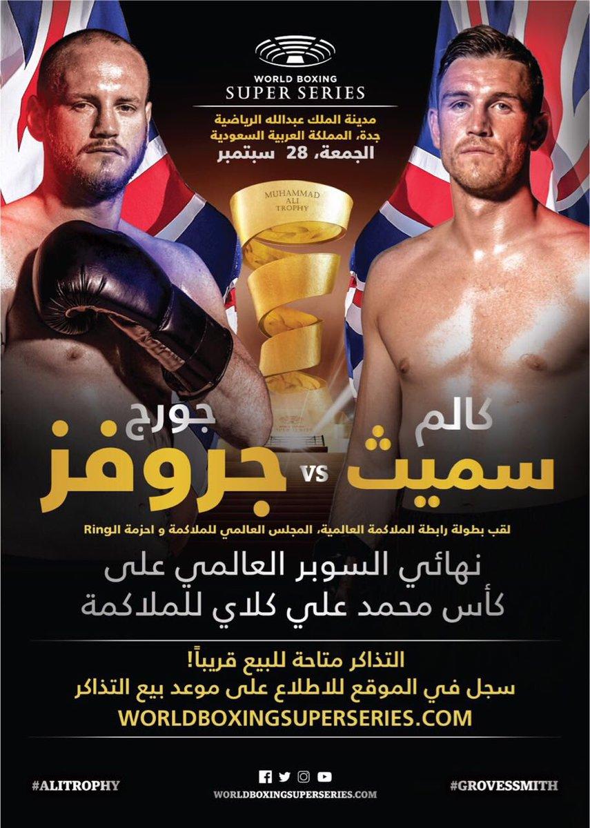 المملكة تستضيف نهائي السوبر العالمي على كأس محمد علي كلاي للملاكمة