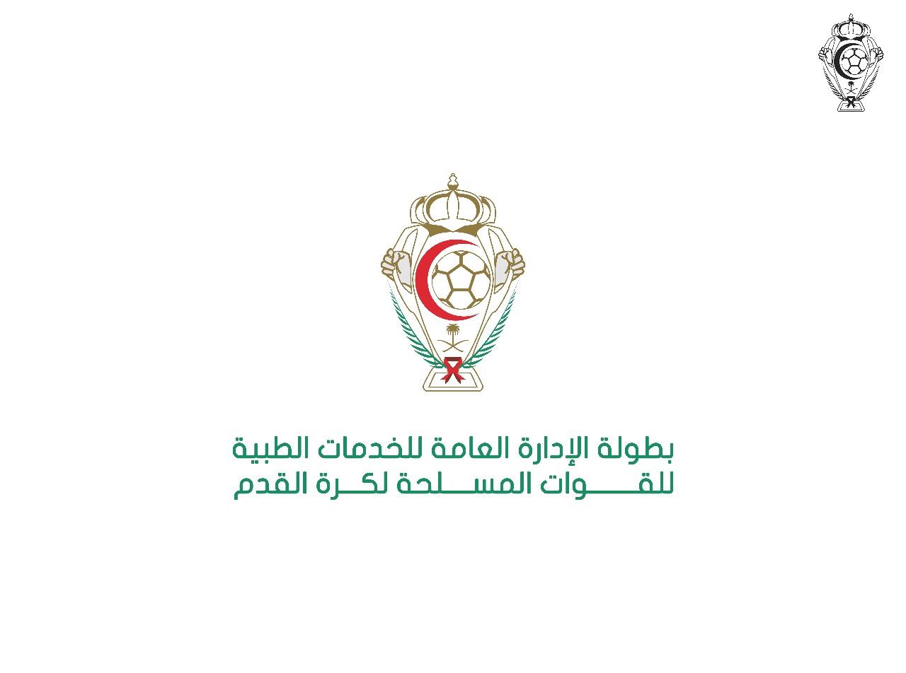 الإدارة العامة للخدمات الطبية للقوات المسلحة بالطائف تطلق بطولة لكرة القدم