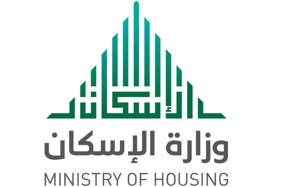 الإسكان توفر 13.799 خيارا سكنيا وتمويليا في منطقة حائل