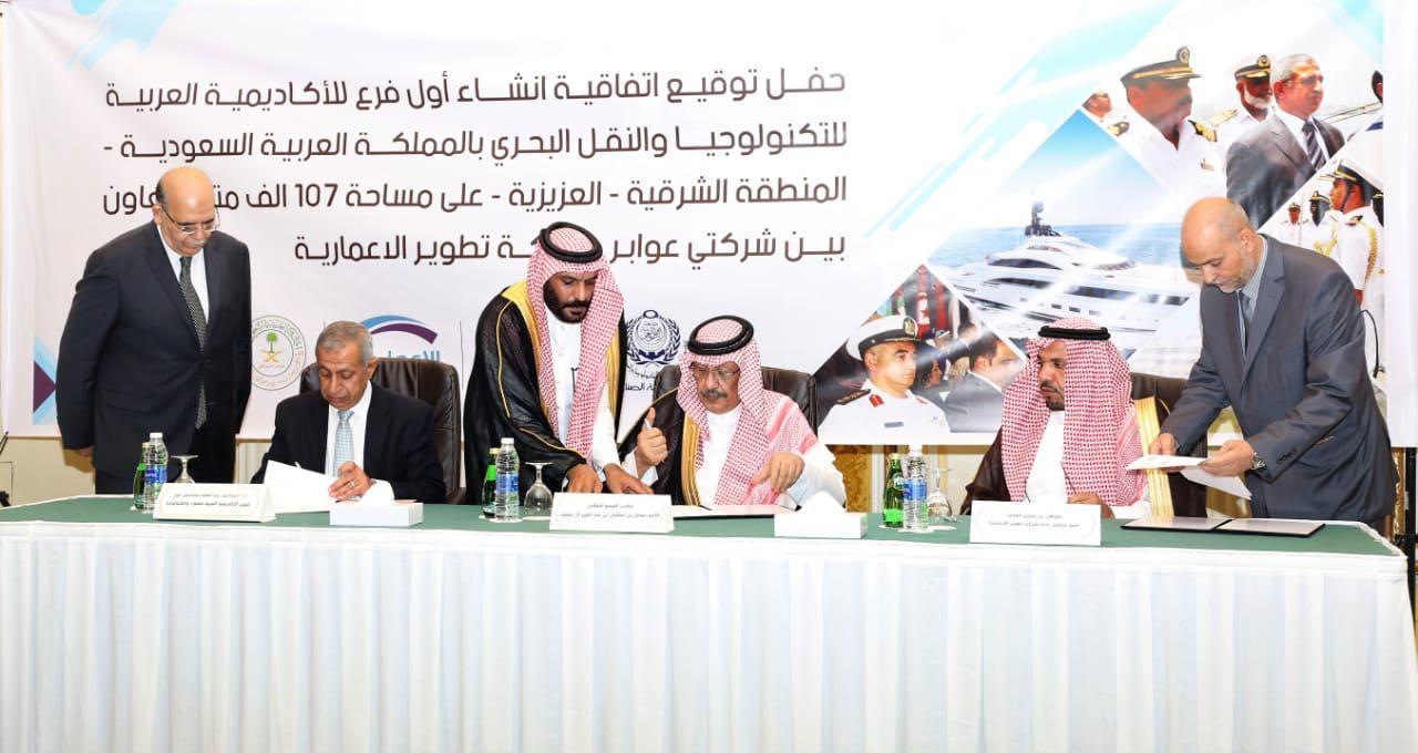 الشرقية تحتضن أول أكاديمية بحرية بالسعودية