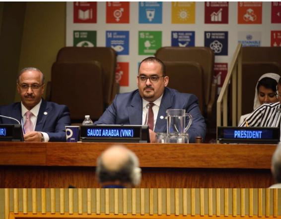 المملكة تؤكد إلتزامها بأهداف التنمية المستدامة