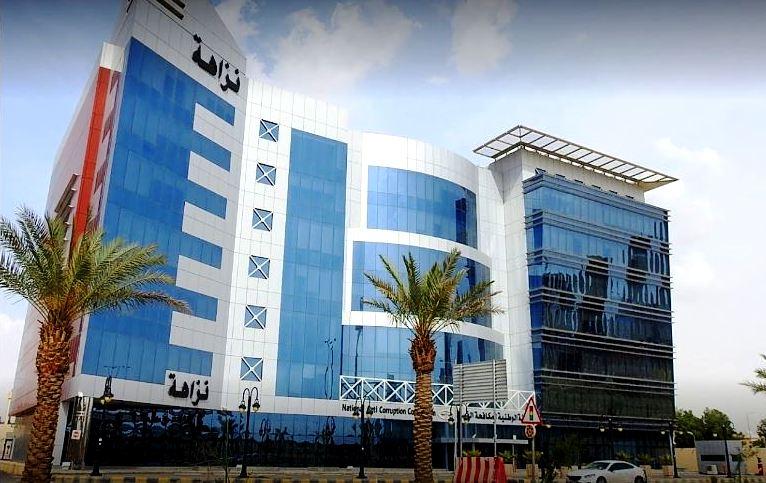 نزاهة: الملك سلمان مصمم علىدعم وتعزيز جهود مكافحة الفساد