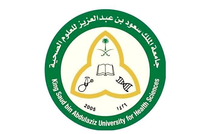 تفاصيل الوظائف بجامعة الملك سعود للعلوم الصحية