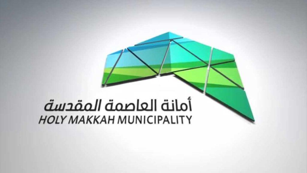 العاصمة المقدسة تحتفل باليوم الوطني لمدة 3 أيام ووعود بالمفاجآت