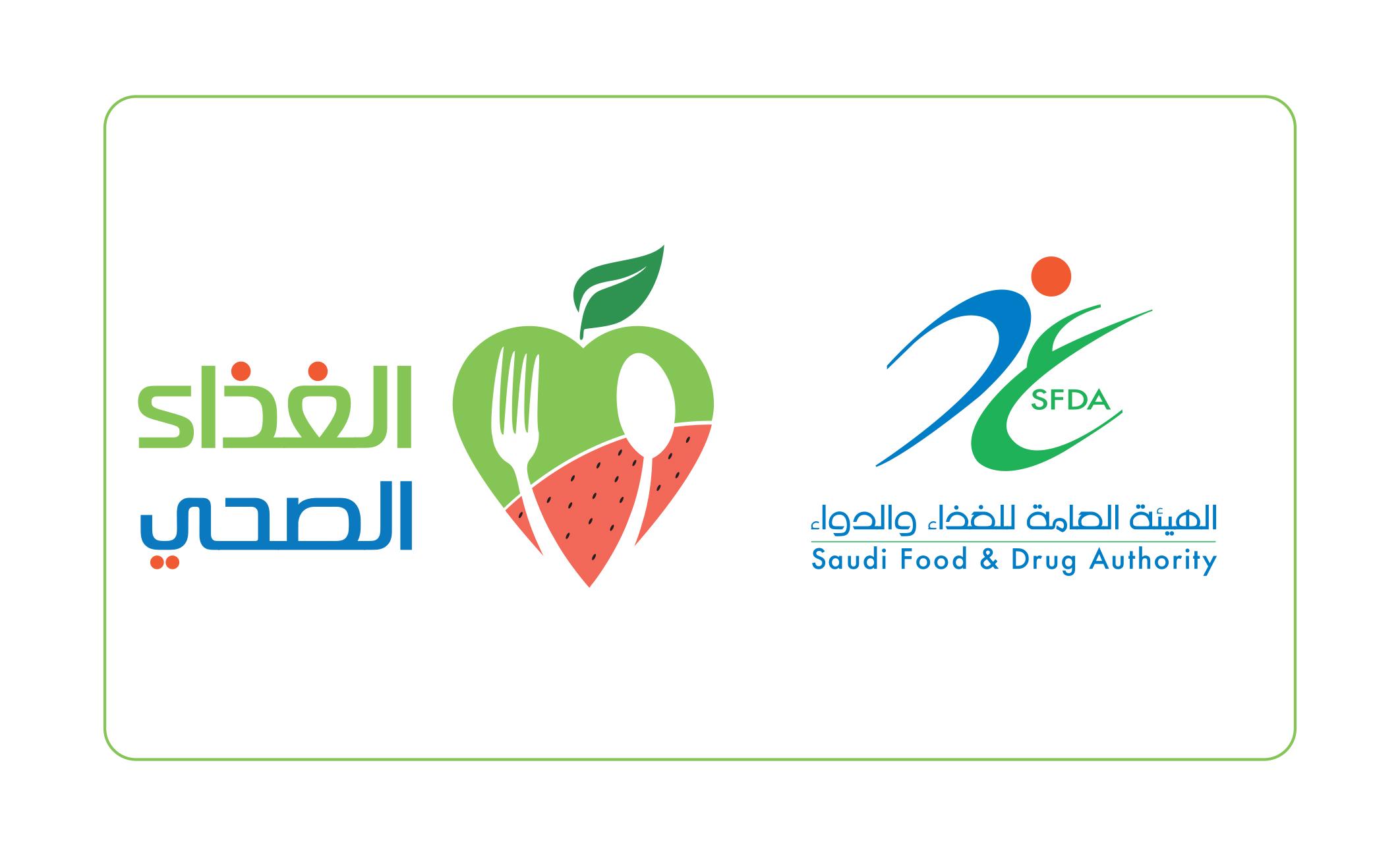 """""""الغذاء والدواء"""" تدعو الشركات الوطنية للانضمام إلى مبادرة الغذاء الصحي"""