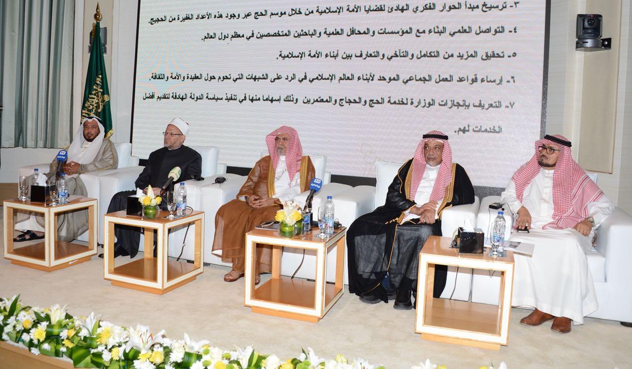 ندوة الحج الكبرى تصدر بيانها الختامي وسط مشاركة إسلامية عالمية