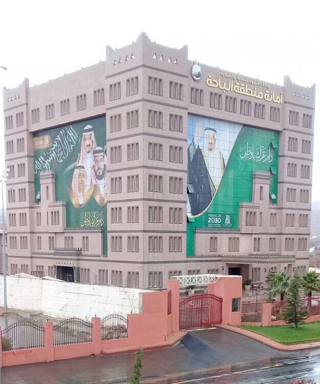 أمانة الباحة تنهي استعداداتها لعيد الأضحى المبارك