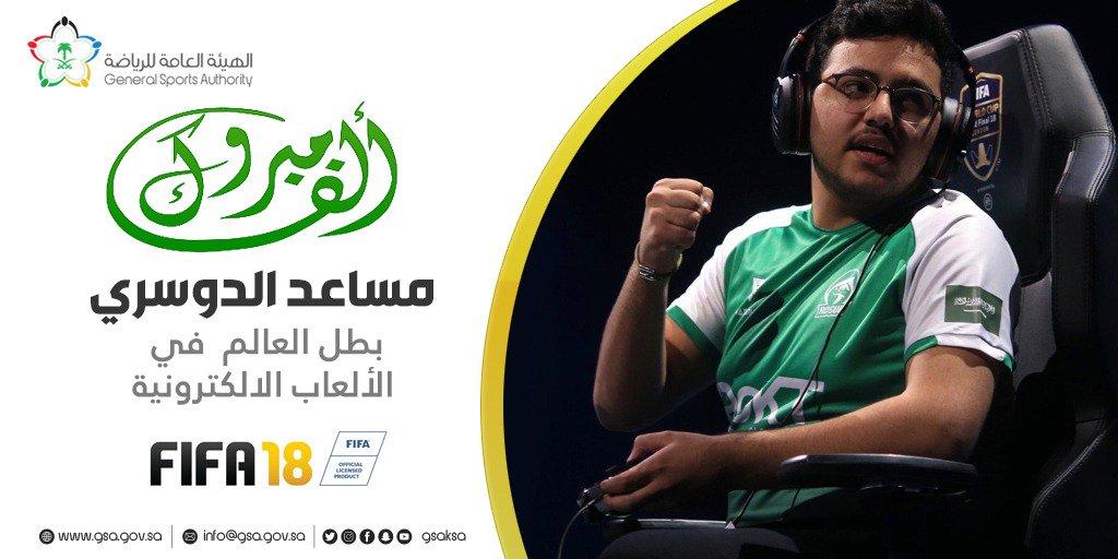 السعودي مساعد الدوسري يتوج ببطولة العالم في الألعاب الإلكترونية