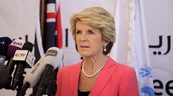 استقالة وزيرة خارجية أستراليا