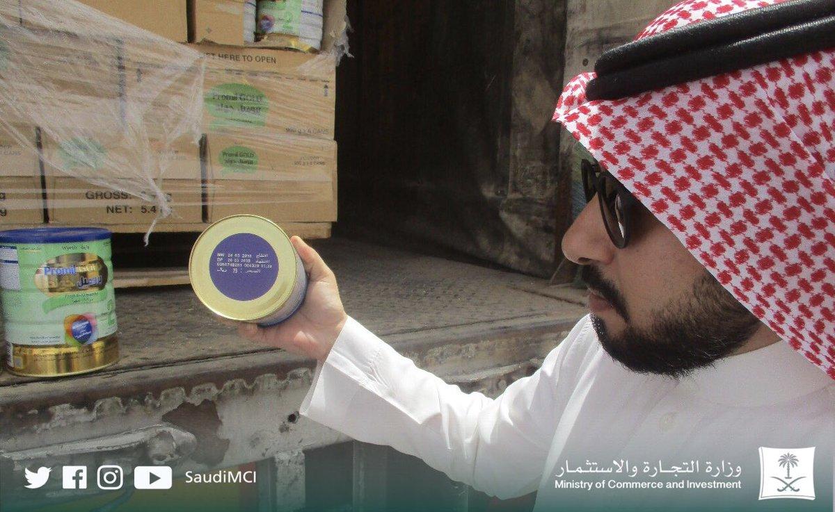التجارة: ضبط «9600» علبة حليب أطفال منتهية الصلاحية بالرياض