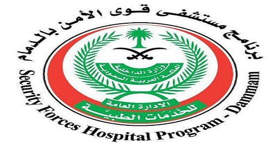 تفاصيل الوظائف بمستشفى قوى الأمن بالدمام