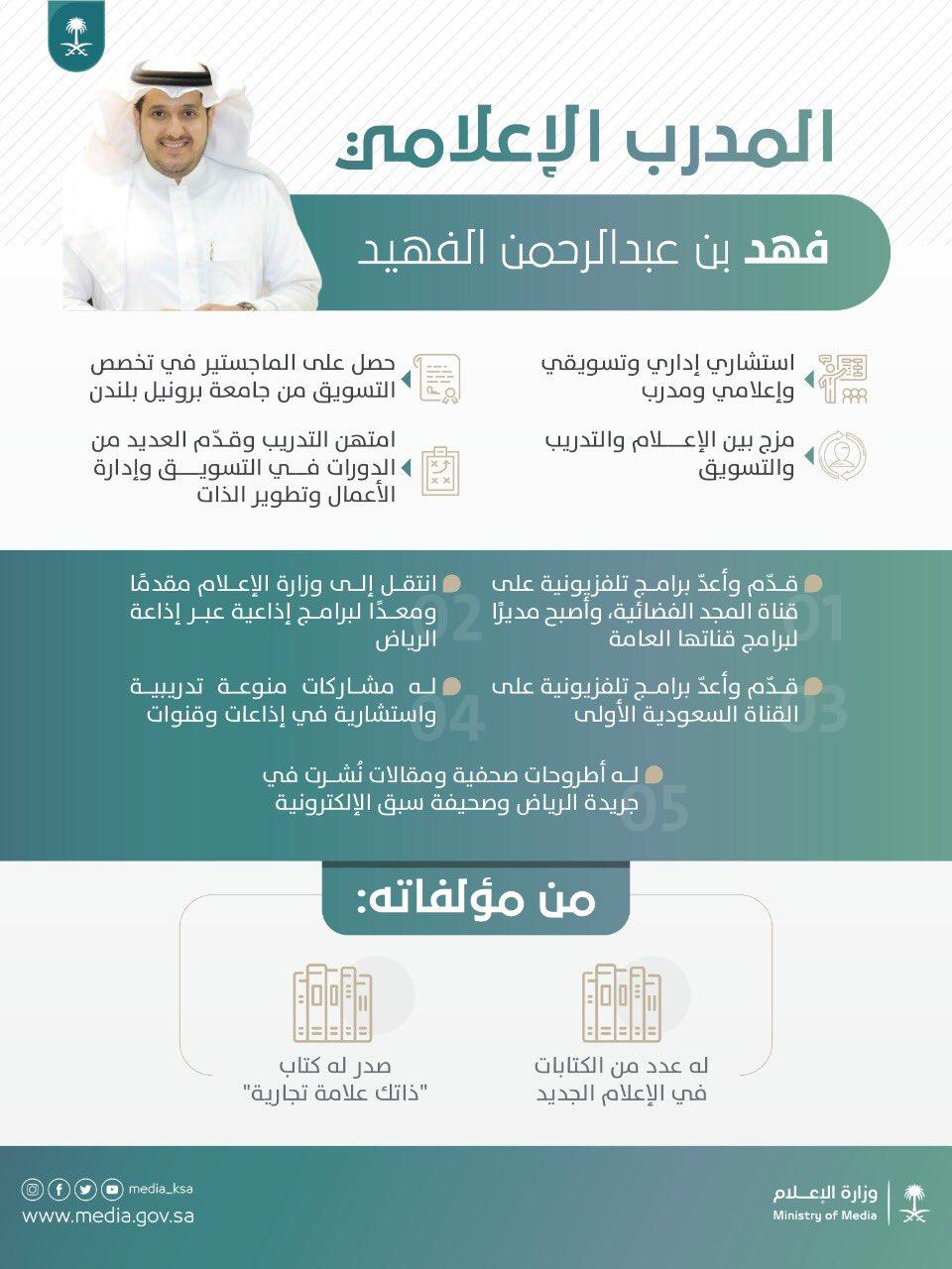 وزارة الإعلام تنعي الإعلامي فهد الفهيد