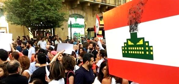 مظاهرة في بيروت ضد الفساد السياسي