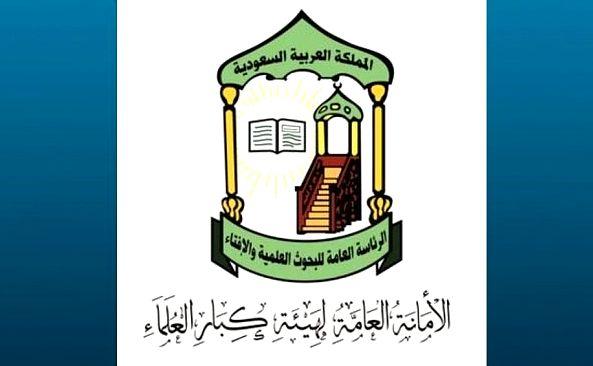 «كبار العلماء» توصي الحجاج بالبعد عن جميع المعاصي