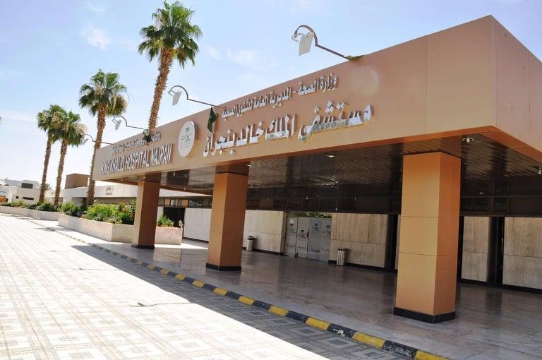 «43» إستشارياً بمستشفى الملك خالد بنجران