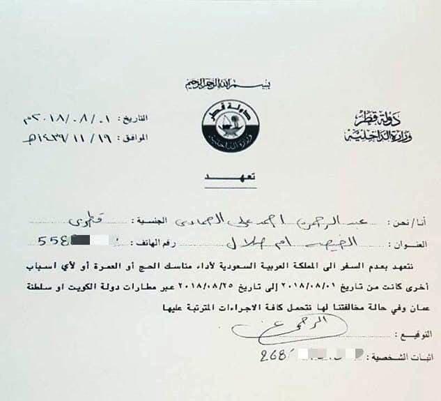 صورة: بالتهديدات والتعهدات.. حكومة قطر تمنع مواطنيها من الحج