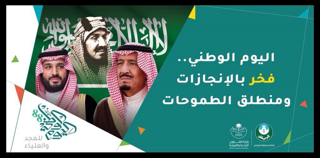 """أعلام المملكة تزين شوارع الرياض احتفالا بـ """" اليوم الوطني88 """""""