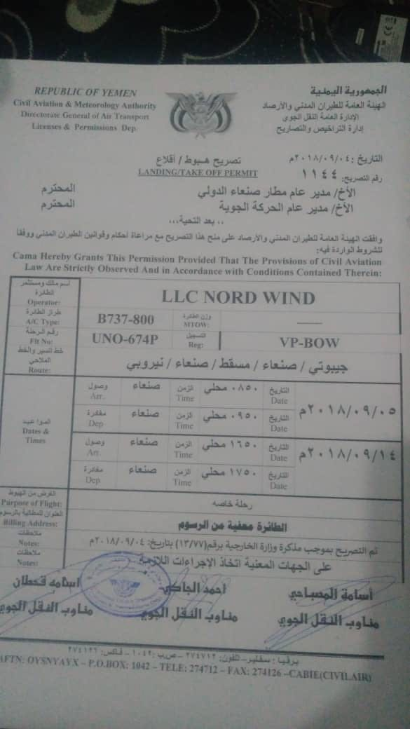 وثيقة رسمية تكشف سعي الحوثيين لإفشال مشاورات جنيف بتوجيهات من ميليشيا حزب الله