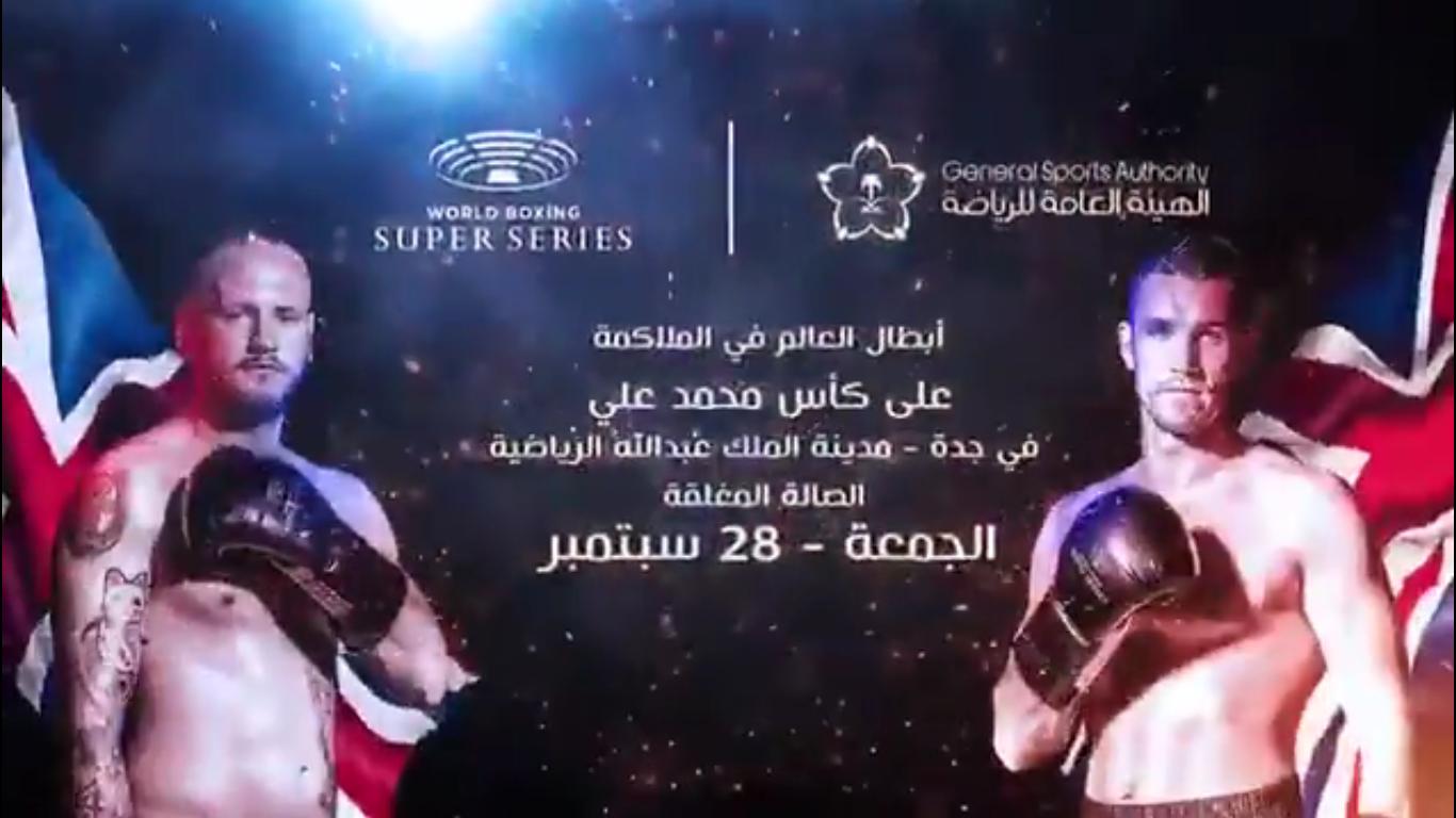 أبطال العالم في الملاكمة على كأس محمد علي في السعودية