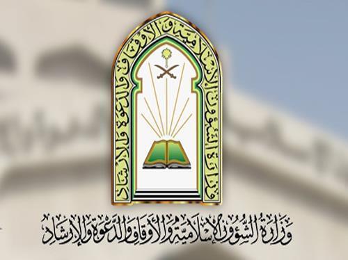 آل الشيخ يجري غربلة بوزارة الشؤون الاسلامية