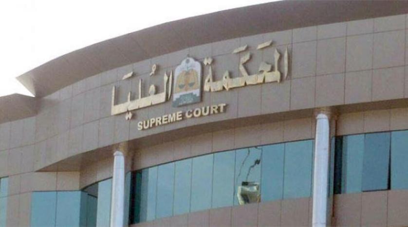 المحكمة العليا: غداً الثلاثاء غرة شهر محرم 1440هـ
