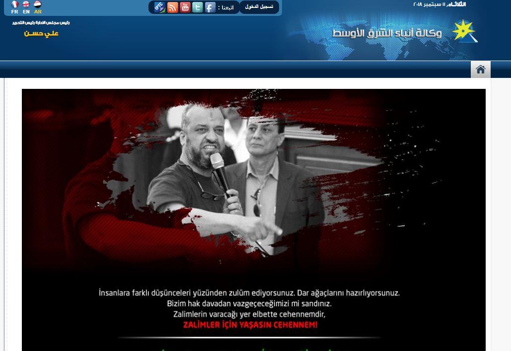 قراصنة أتراك يخترقون موقع وكالة الأنباء المصرية وينشرون صورا لقيادات الإخوان