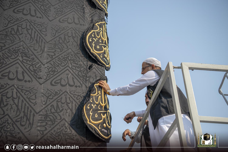 رئاسة الحرمين تباشر إسدال وتثبيت ثوب الكعبة المشرفة (صور)