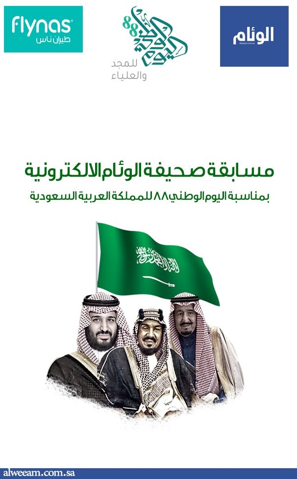 السؤال الثالث في مسابقة صحيفة الوئام بمناسبة اليوم الوطني الـ88 للمملكة العربية السعودية بالشراكة مع طيران ناس