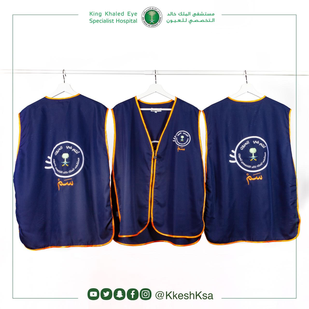 """مستشفى الملك خالد التخصصي للعيون يطلق مبادرة """"سَمْ"""""""