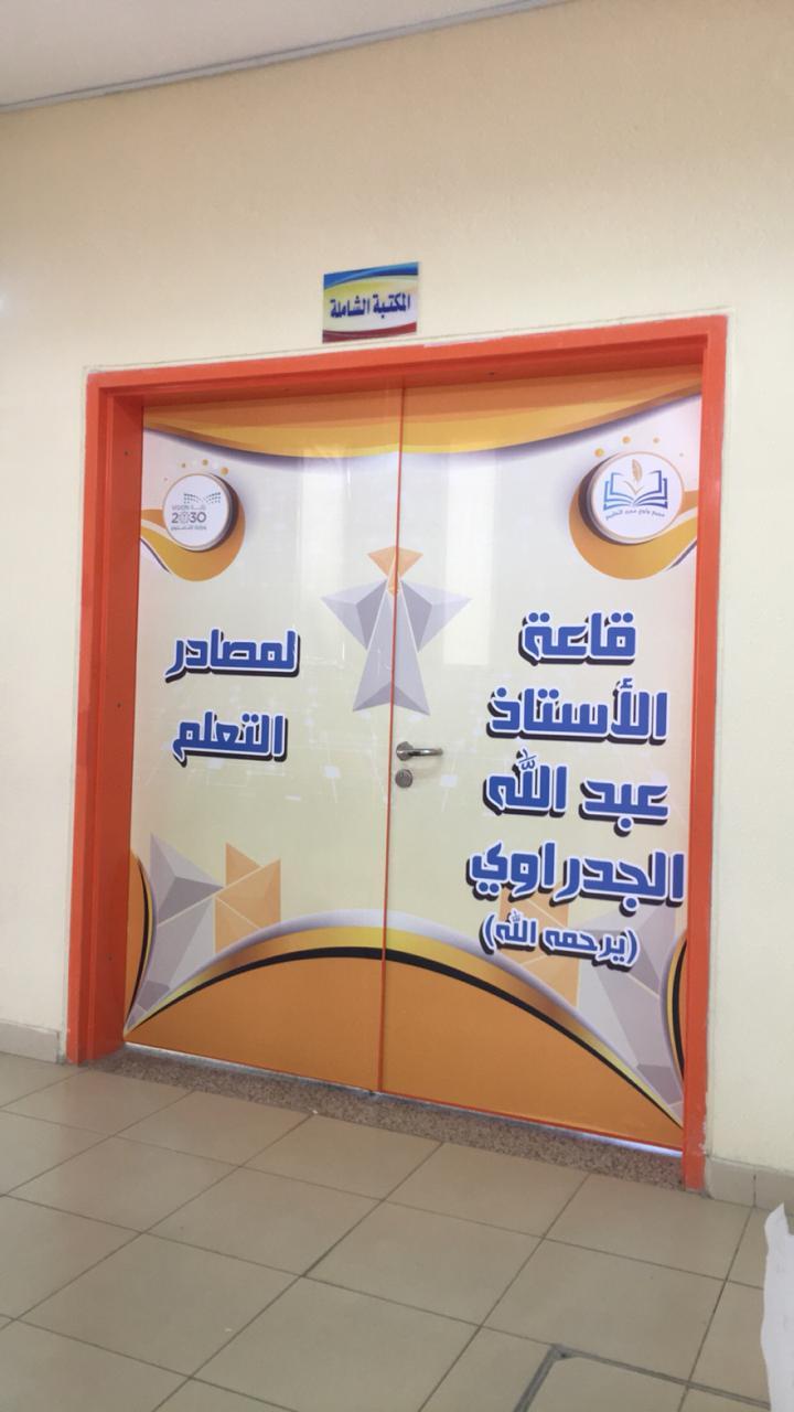شاهد.. مدرسة في الطائف تخلد ذكرى معلم متوفٍ بقاعة باسمه